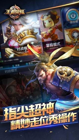 王者荣耀2019简易版手机游戏官方版下载图4