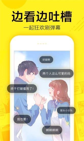 谜妹漫画1 . 1 . 32 . 377官方修复版入口图1