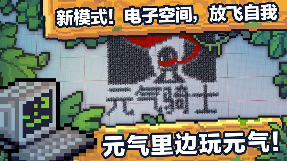 元气骑士2.4.0无限血蓝终极破解版图2