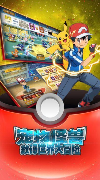 乱斗幻想新口袋精灵手机游戏官网安卓版图2