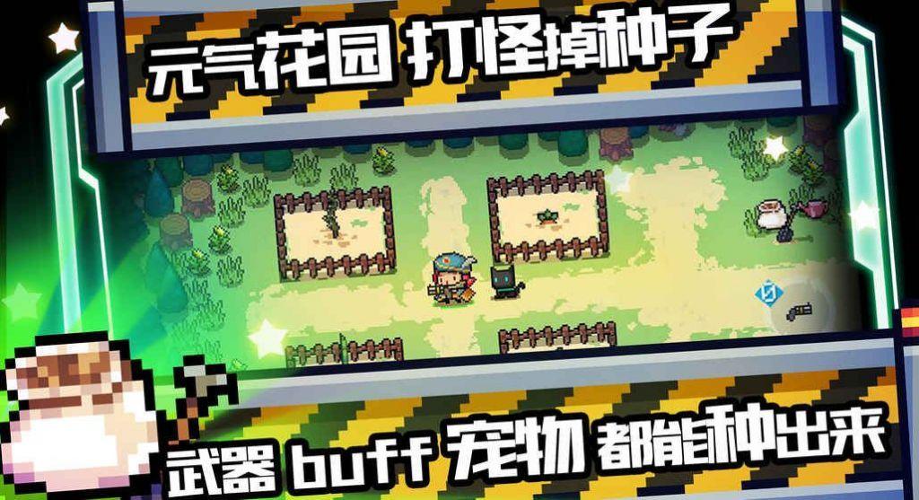 元气骑士1.9.7最新更新官方版下载图片1