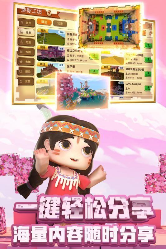 迷你世界游戏官网最新正版下载图4