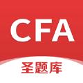 CFA圣题库APP官方版