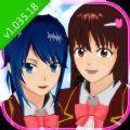 樱花校园模拟器1.035.18最新中文版