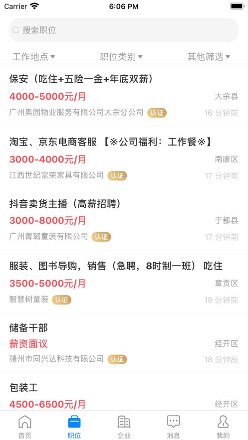赣州直聘网络应用软件图0