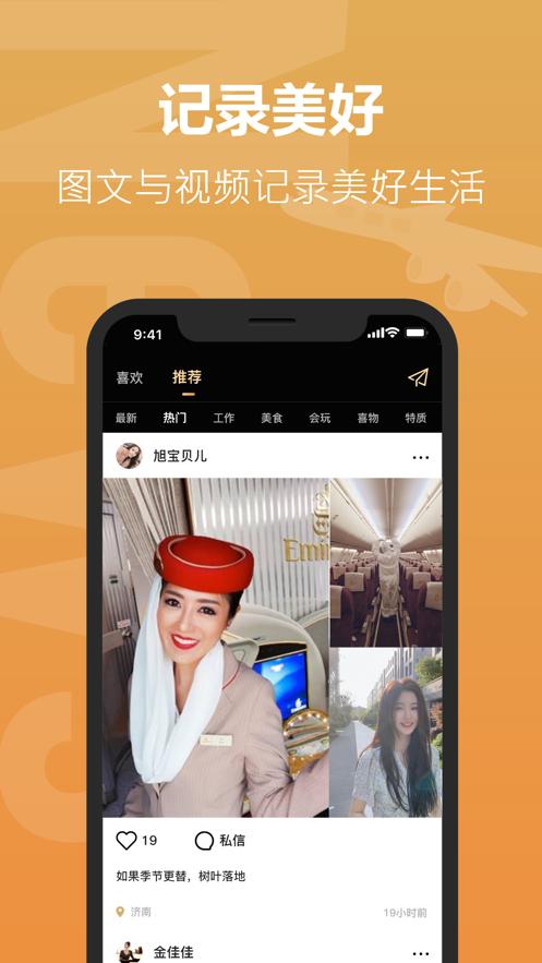 空尤28元破解版免费版App图1