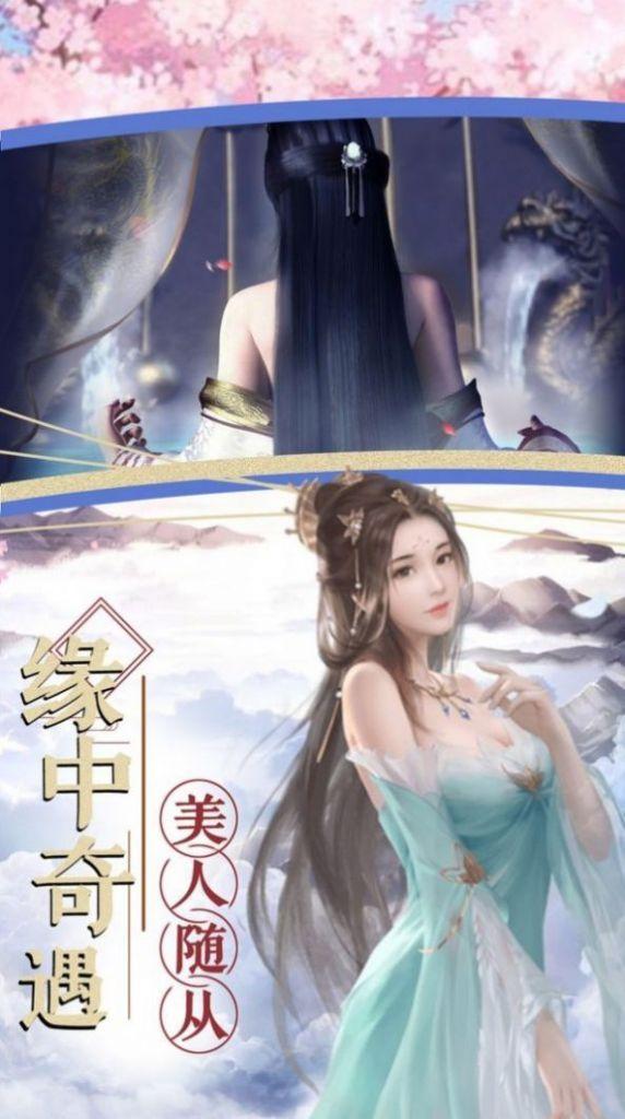 寻仙证道成仙RPG游戏官方版图3