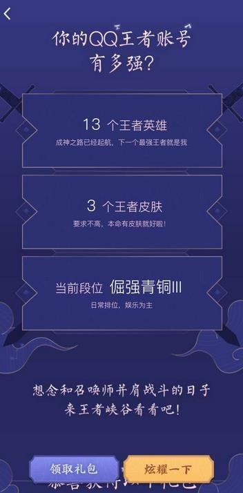 你的QQ王者荣耀账号有多强?测试游戏官网地址下载图2