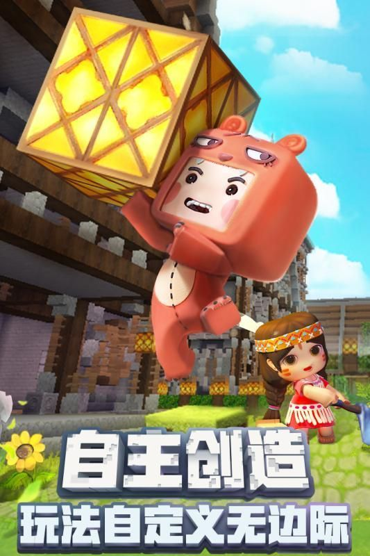 迷你世界游戏官网最新正版下载图1