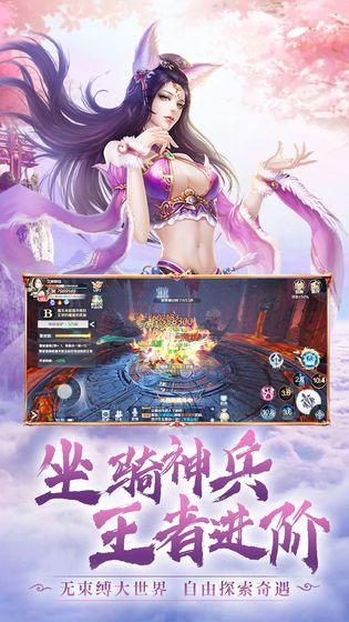 江湖觅知音官方正版手机游戏图1