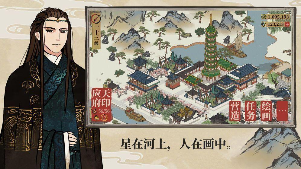 江南百景图游戏最新安卓版下载图1