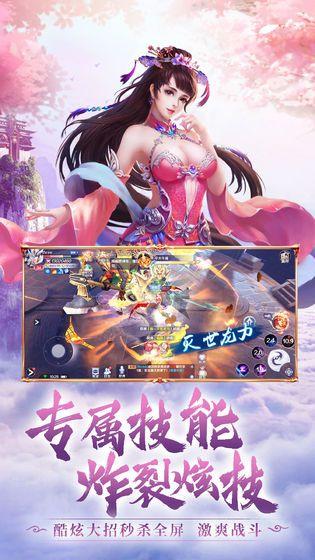 江湖觅知音官方正版手机游戏图2