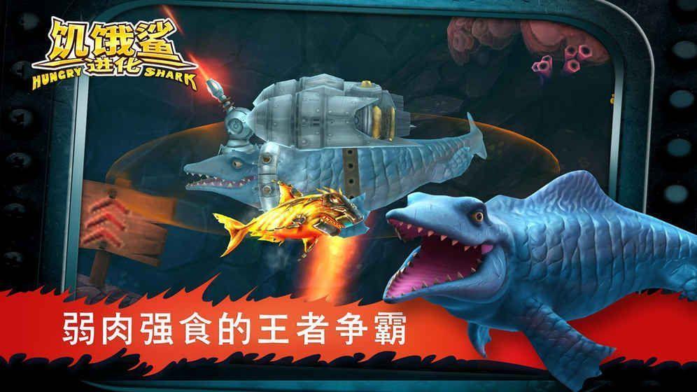 饥饿鲨进化6.7.8无限钻石无敌破解版下载图2