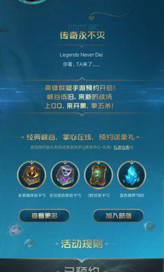 lol atrix峡谷手游官方下载图2