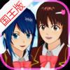 樱花校园模拟器国王版中文最新版