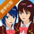樱花校园模拟器夏季校服更新最新中文版