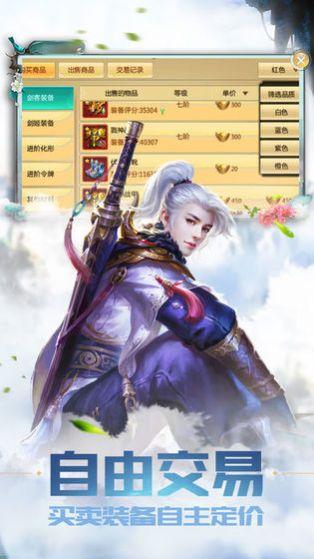 刀剑如梦之白浅手游官方版图1