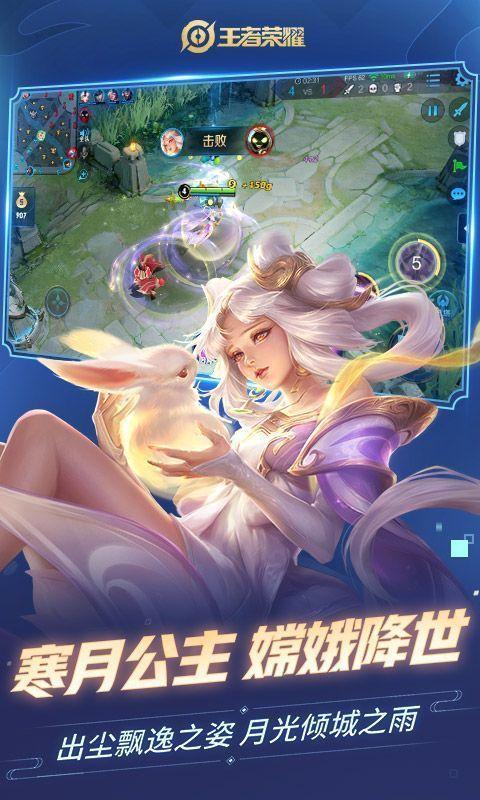 王者荣耀2.0最新版官方版下载图1