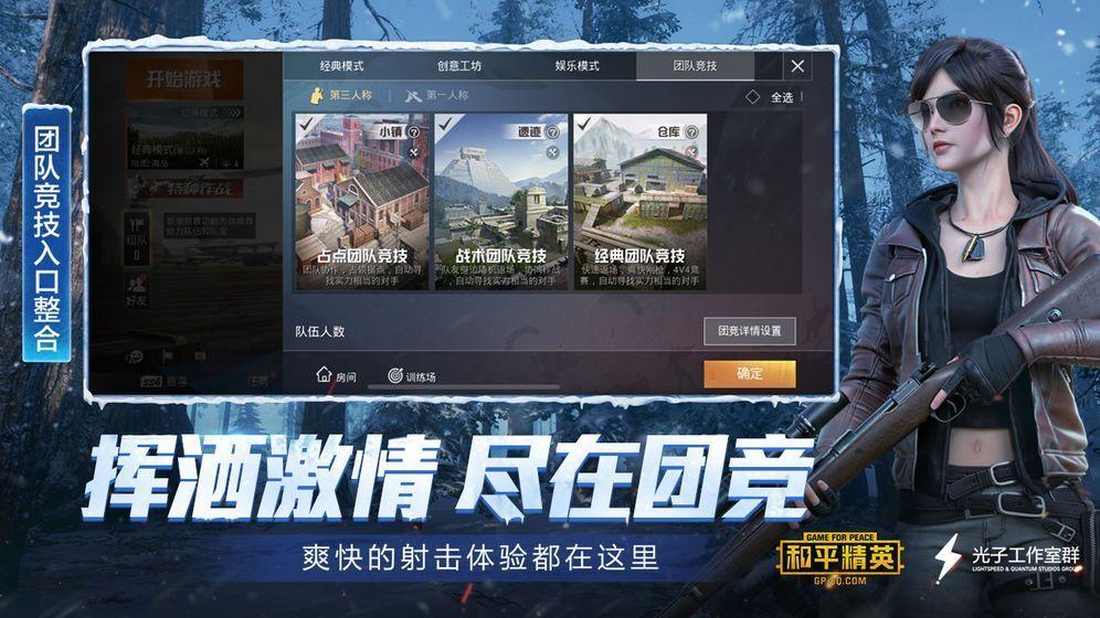 低配1G手机吃鸡游戏官网下载安卓版图4