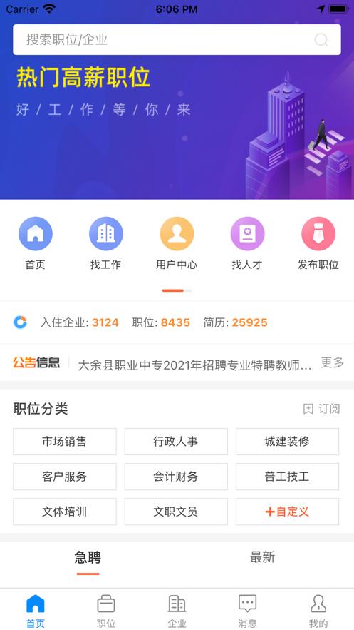 赣州直聘网络应用软件图3