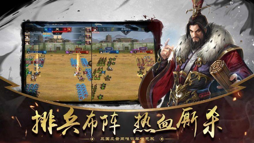 乱世征战手游官网安卓版图片1