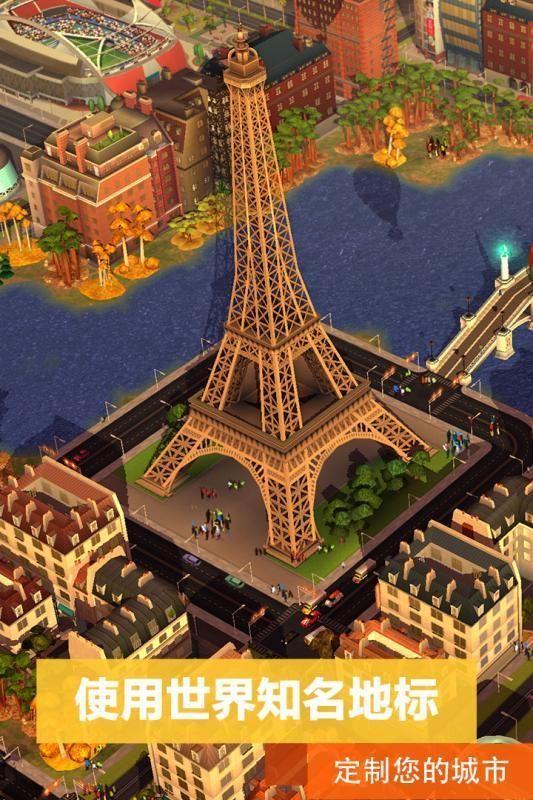 模拟城市我是市长0.17.18官方最新更新版本下载图3