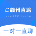 赣州直聘网络应用软件