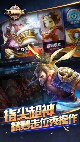 腾讯王者荣耀最新官方版图4