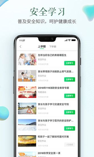 2021广东省预防和利用未成年人实施恶势力犯罪专项教育在官网入口处注册图0