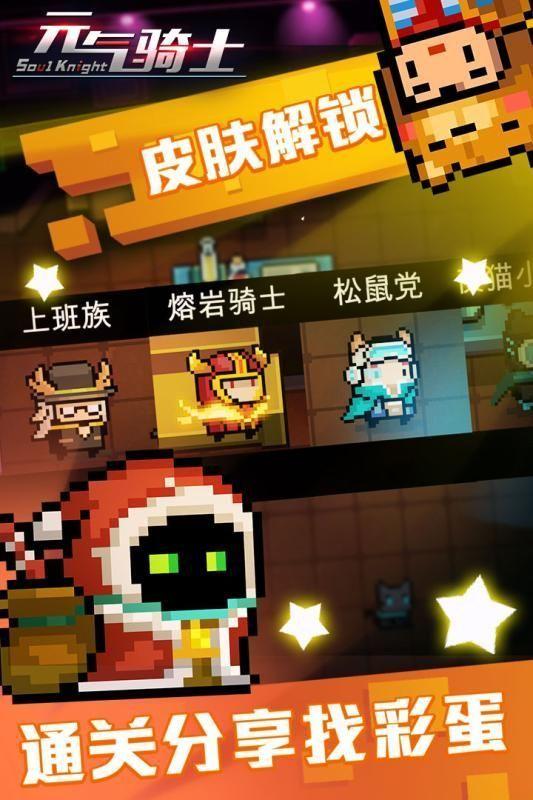 元气骑士1.8.3游戏官方最新版下载图1