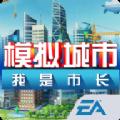 模拟城市我是市长0.21.180917.8204无限金币全道具修改版游戏下载