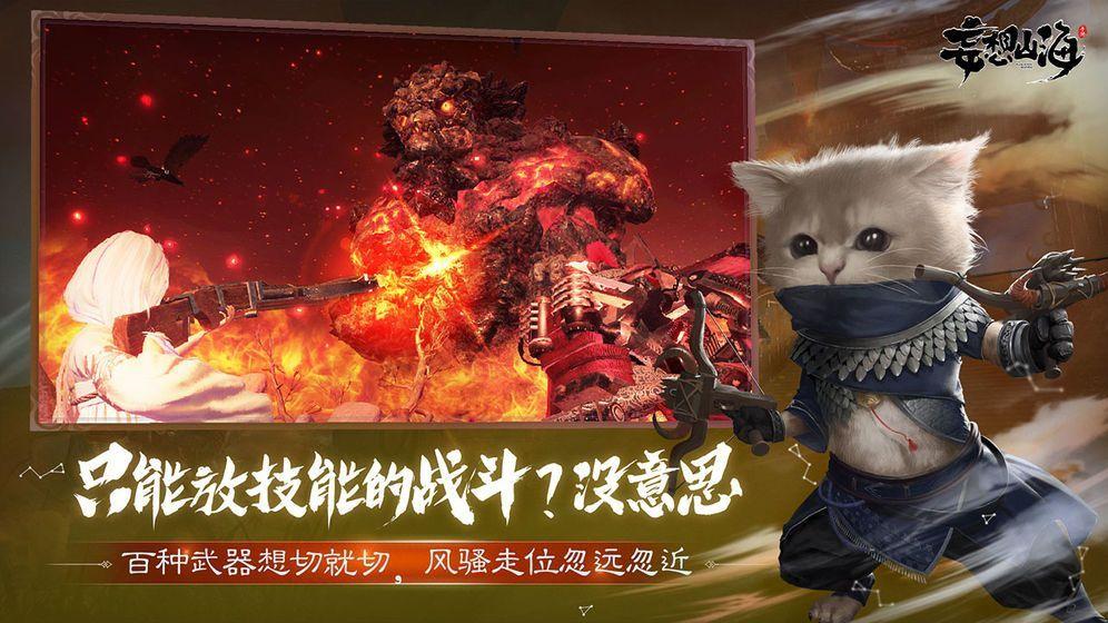 妄想山海经手游官网内测版图2