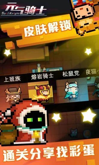 元气骑士1.7.1复活节胡萝卜神器版官方最新版下载图3