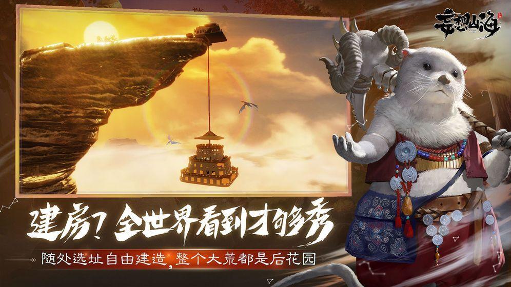 妄想山海经手游官网内测版图1