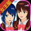 樱花校园模拟器最新版女王装中文版