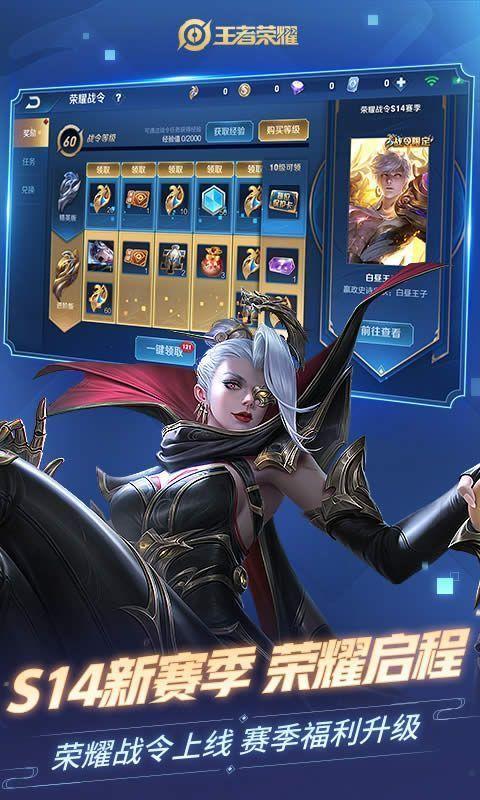 王者荣耀2.0最新版本正式版下载图片1