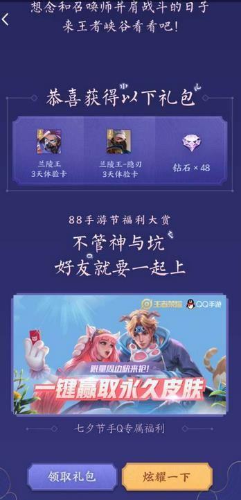 你的QQ王者荣耀账号有多强?测试游戏官网地址下载图1