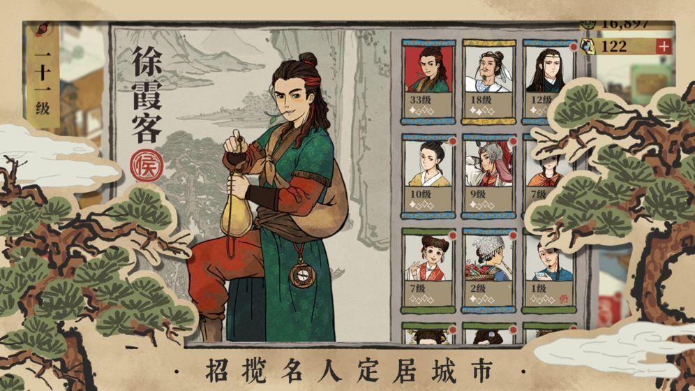 江南百景图1.2.8破解版无限补天石安卓图片1