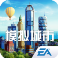 模拟城市我是市长0.17.18官方最新更新版本下载