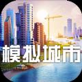 模拟城市我是市长0.31.20816开学季修改版下载