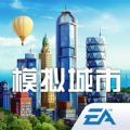模拟城市我是市长0.20.180815.7595官方最新IOS版游戏下载