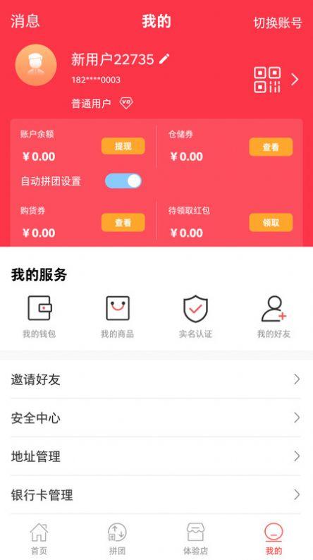 鑫海乐购APP最新客户端图0