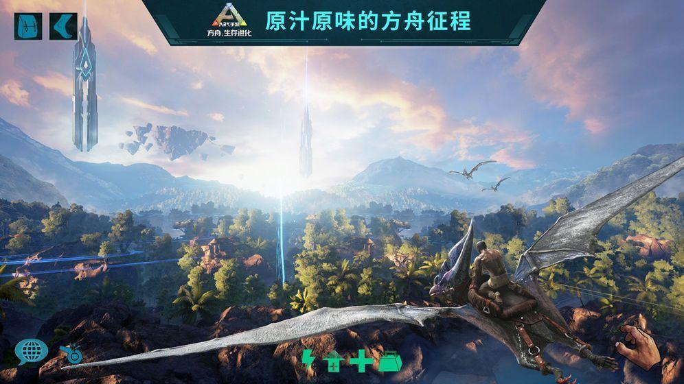 方舟生存进化洪荒归来mod游戏手机版图3