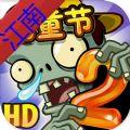 江南游戏pvz2pak手机版大改版