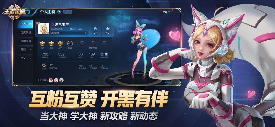 王者荣耀2.0官网下载最新版本图2
