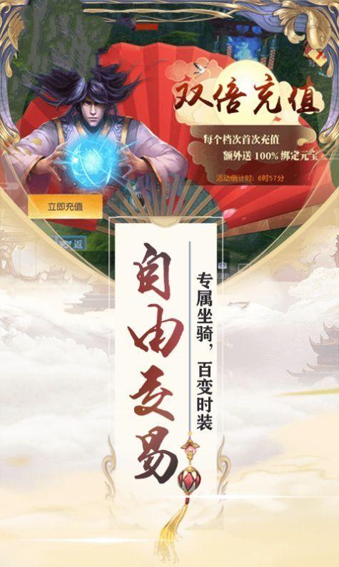仙魔神界游戏官网测试版图2