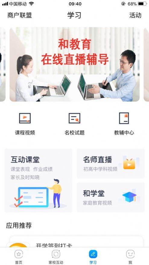石家庄中小学幼儿园线上教育平台官网登录门户图1