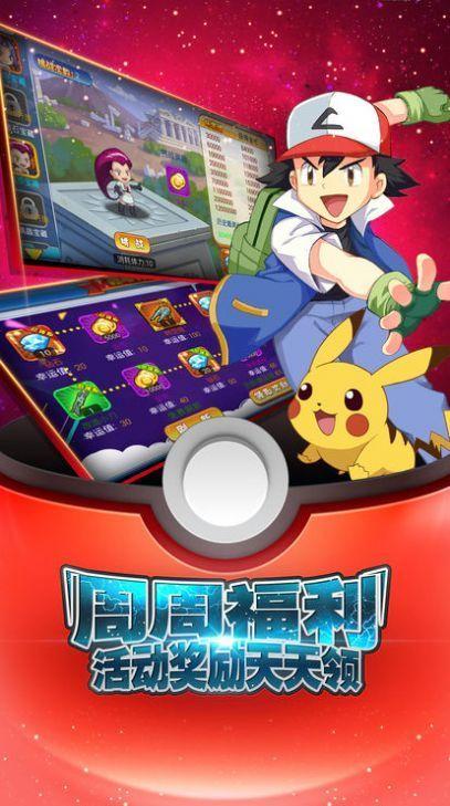 乱斗幻想新口袋精灵手机游戏官网安卓版图1