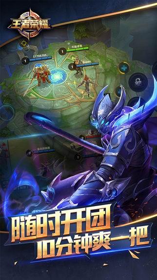 王者荣耀2019简易版手机游戏官方版下载图2