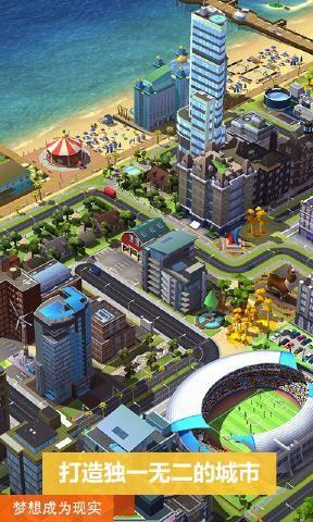 模拟城市我是市长0.20.180815.7595官方最新IOS版游戏下载图2
